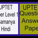 UPTET Paper Level 1 Samanya Hindi Noun Question Answer Paper
