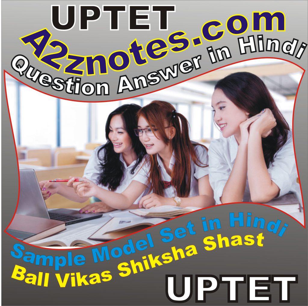 Ball Vikas Shiksha Shast