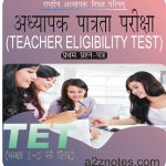 TET TEACHER ELIGIBILITY TEST