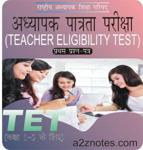 TET TEACHER ELIGIBILITY TEST