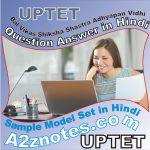 UPTET Paper Level 1 Bal Vikas Shiksha Shastra Adhyapan Vidhi Question Answer Papers